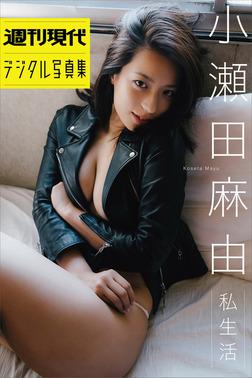 小瀬田麻由「私生活」 週刊現代デジタル写真集-電子書籍