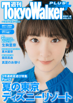 週刊 東京ウォーカー+ 2018年No.27 (7月4日発行)-電子書籍