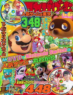 てれびげーむマガジン July  2020-電子書籍