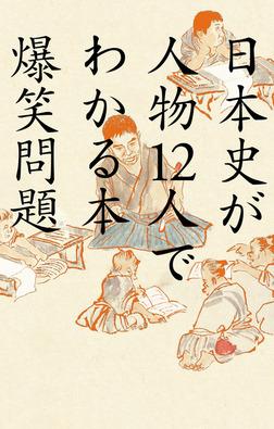 日本史が人物12人でわかる本-電子書籍