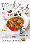 NHK きょうの料理 ビギナーズ 2020年9月号