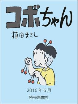 コボちゃん 2016年6月-電子書籍