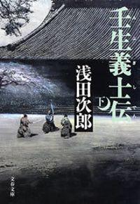 壬生義士伝(下)