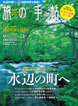 旅の手帖_2019年9月号-電子書籍