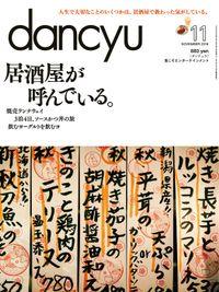 dancyu 2016年11月号