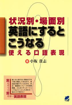 状況別・場面別 英語にするとこうなる : 使える口語表現-電子書籍