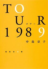 ツアー1989