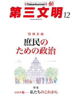 第三文明2020年12月号-電子書籍