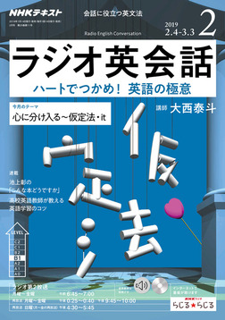 NHKラジオ ラジオ英会話 2019年2月号-電子書籍
