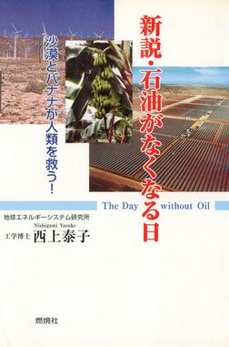 新説・石油がなくなる日 : 沙漠とバナナが地球を救う!-電子書籍