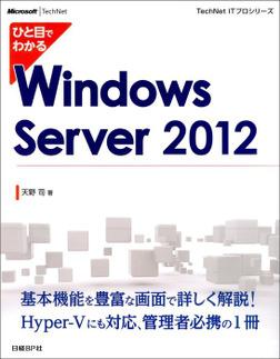 ひと目でわかるWindows Server 2012-電子書籍