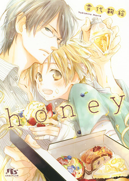 honey-電子書籍