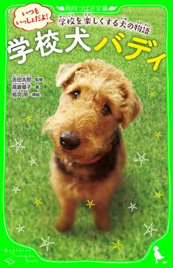 学校犬バディ いつもいっしょだよ! 学校を楽しくする犬の物語-電子書籍