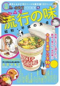 流行の味 昭和・平成の食卓(ぐる漫)