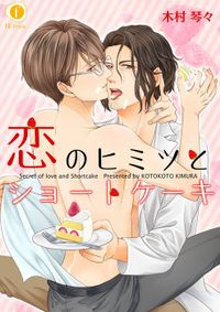恋のヒミツとショートケーキ (2)