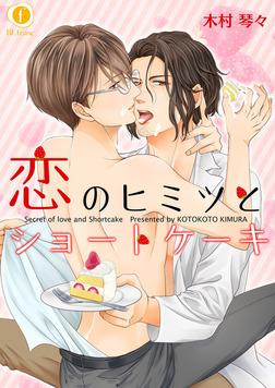 恋のヒミツとショートケーキ (2)-電子書籍