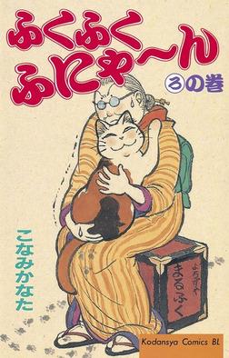 ふくふくふにゃ~ん ろの巻-電子書籍