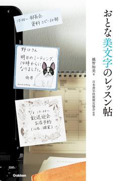 おとな美文字のレッスン帖-電子書籍