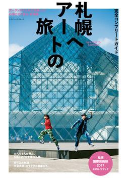 完全コンプリートガイド 札幌へアートの旅 札幌国際芸術祭2017公式ガイドブック-電子書籍