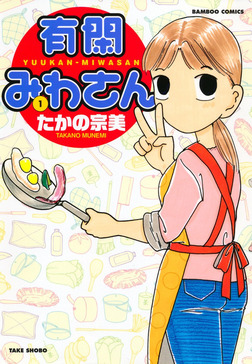 有閑みわさん (1)-電子書籍