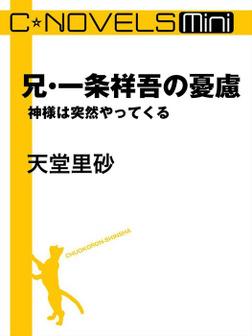 C★NOVELS Mini 兄・一条祥吾の憂慮 神様は突然やってくる-電子書籍