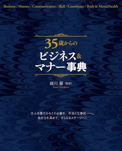 35歳からのビジネス&マナー事典-電子書籍