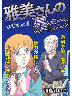 ひだまりの里 【分冊版】5話-電子書籍