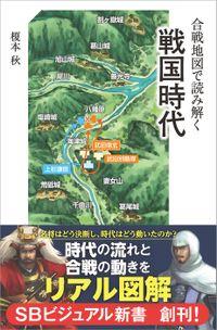 合戦地図で読み解く戦国時代