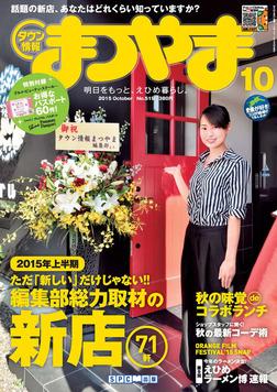 タウン情報まつやま2015年10月号-電子書籍