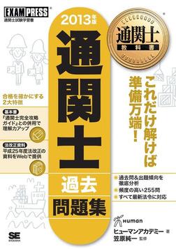 通関士教科書 通関士過去問題集 2013年版-電子書籍