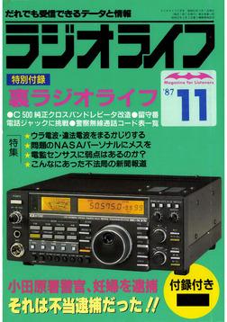 ラジオライフ 1987年 11月号-電子書籍