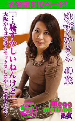 【Megamorrina 熟蜜】 「…恥ずかしいねんけど」 大阪からはるばるセックスしにやって来ました! ゆずかさん40歳-電子書籍