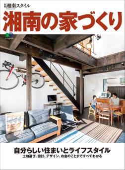 湘南の家づくり-電子書籍
