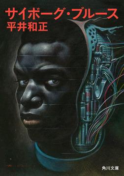 サイボーグ・ブルース-電子書籍