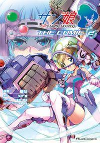 サン娘 ~Girl's Battle Bootlog THE COMIC 2
