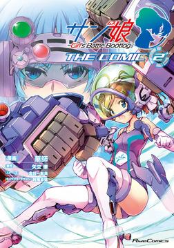 サン娘 ~Girl's Battle Bootlog THE COMIC 2-電子書籍