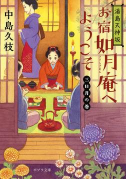 湯島天神坂 お宿如月庵へようこそ 三日月の巻-電子書籍