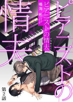 ピアニストの情夫(いろおとこ) 第2話-電子書籍