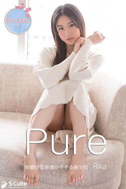 【S-cute】ピュア Rika 物憂げな表情がそそる美少女 adult-電子書籍