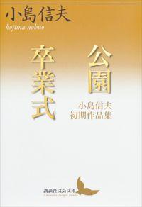 公園 卒業式 小島信夫初期作品集(講談社文芸文庫)