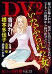 女たちの事件簿Vol.13 DV2~いたぶられた女~ 1巻