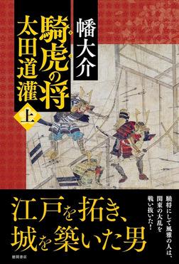 騎虎の将 太田道灌 上-電子書籍