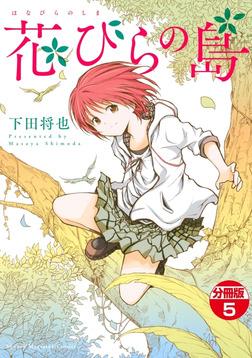 花びらの島 分冊版(5)-電子書籍