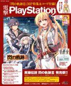 電撃PlayStation Vol.647 【プロダクトコード付き】