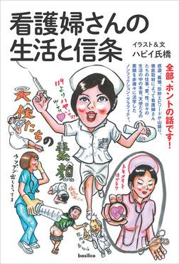 看護婦さんの生活と信条<カラー版>-電子書籍