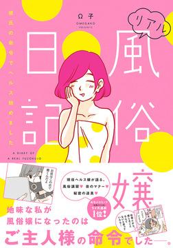 リアル風俗嬢日記~彼氏の命令でヘルス始めました~【単行本版】-電子書籍