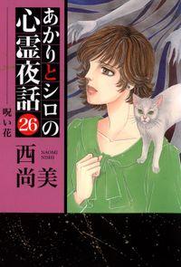 あかりとシロの心霊夜話(26)