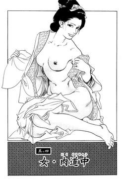 肉道中 (ケン月影傑作選1 話配信)-電子書籍