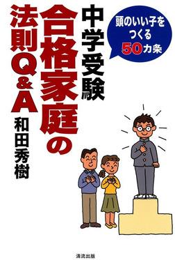 中学受験合格家庭の法則Q&A : 頭のいい子をつくる50カ条-電子書籍