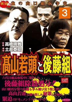 高山若頭と後藤組 3巻-電子書籍